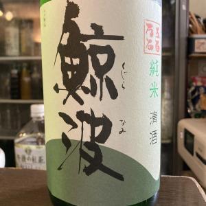 岐阜県 恵那醸造 鯨波 五百万石 純米無濾過生原酒!