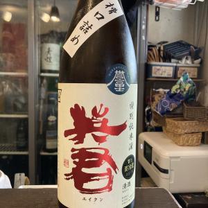 静岡県 英君酒造 英君 特別純米 誉富士 槽口詰め29BY!