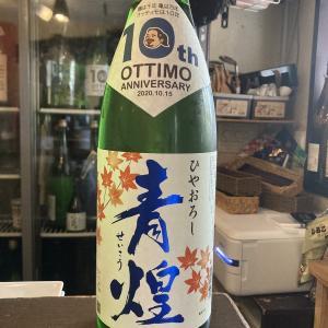 山梨県 武の井酒造 青煌 純米原酒 ひやおろし!