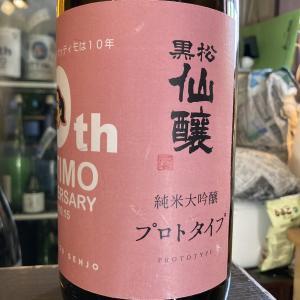 長野県 仙醸 黒松仙醸 純米大吟醸プロトタイプ!