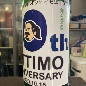 静岡県 英君酒造 英君 純米吟醸 緑の英君!