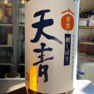 神奈川県 熊澤酒造 天青 純米朝しぼり直汲み1