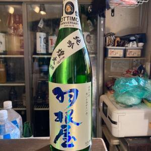 富山県 富美菊酒造 羽根屋 煌火 純米吟醸生原酒!