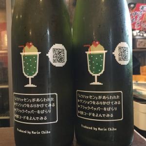 青森県 陸奥八仙 クリームソーダボトル&福島県 天明 食いしん坊ボトル!