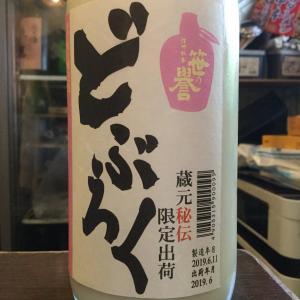 長野県 笹井酒造 笹の誉 どぶろく!