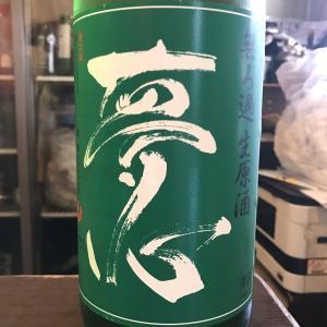 福島県 夢心酒造 夢心 普通酒 無濾過生原酒!
