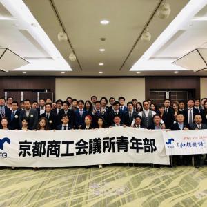 京都商工会議所青年部の10月例会