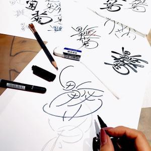 書き起こし漢字装飾文字デザイン