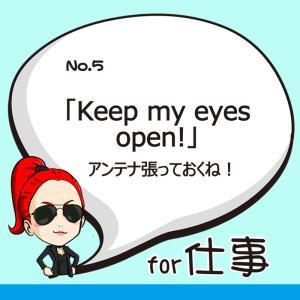 ポジティブ英会話5☆Keep my eyes open!