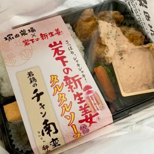 このタルタルソース!イイ!!塚田農場のチキン南蛮弁当