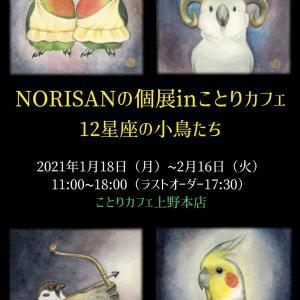 ことりカフェ上野本店にて個展開催