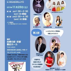 2019/11/23 2019東九条音楽祭