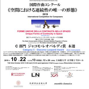 2019/10/22 国際作曲コンクール《空間における連続性の唯一の形態》2019