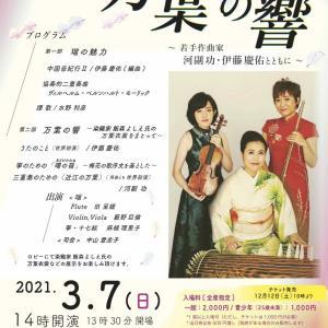 2020/3/7 万葉の響 瑞 -Zui- コンサート  ~若手作曲家 河副功・伊藤慶佑とともに~