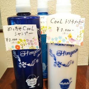 【夏限定】 めっちゃCOOLシャンプー販売開始始