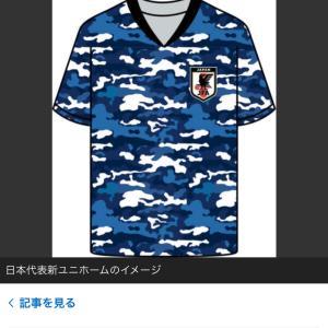 サッカー日本代表 東京五輪ユニは迷彩柄!?