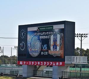 J2 40節 水戸 VS 愛媛 写真