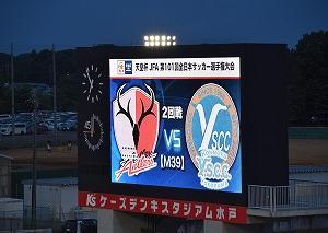 天皇杯 鹿島 VS YSCC横浜 お鹿島、ジャイキリのジャの字もさせない。