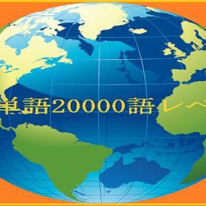 英語で話しましょう - 英単語20000語レベル