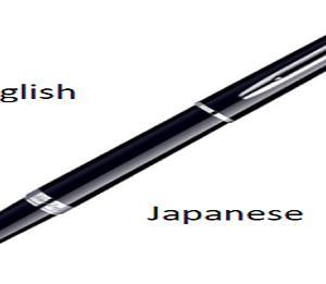 英語で話しましょう - 間違えてしまう和文英訳
