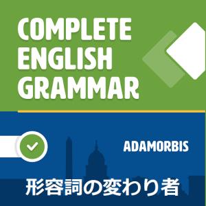 英語で話しましょう - 変わった形容詞