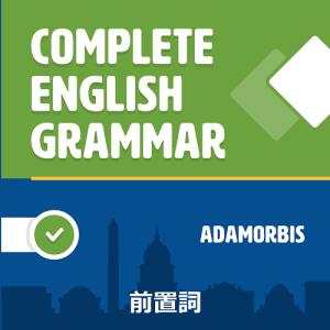 英語で話しましょう - 動詞 cover と使う前置詞