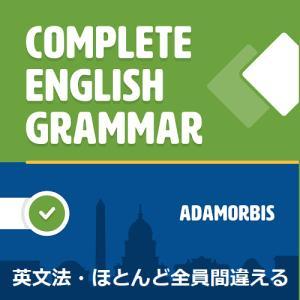 英語で話しましょう - ほとんど全員間違える英文法事項