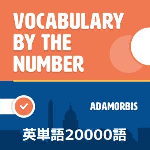 英語で話しましょう - 英単語20000語レベル その3
