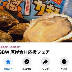 横浜、鹿児島で厚岸フェアー開催してくれるガキカキファンの皆様。
