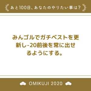 アメーバおみくじしてみた(100日みくじ)