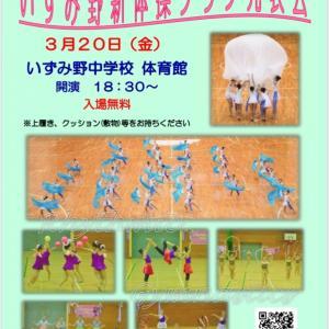 ☆ 神奈川県ジュニア新体操フェスティバル・なわ跳び競技会 ☆