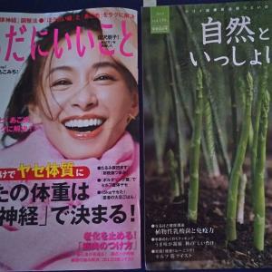 感謝!  腱賦活術が、健康情報誌『夢21』さんの12月号の記事になります!