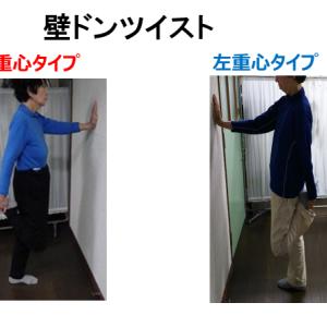 重心をかけ易い側 と 片脚立ちし易い側は逆になる