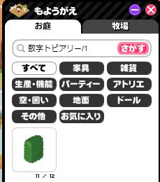 ピグライフ小ネタ・豆知識 数字トピアリーの秘密!?
