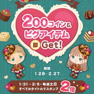 ピグ 1/28~2/27 バレンタインアイテム スタンプ集めキャンペーンのメモ・覚書
