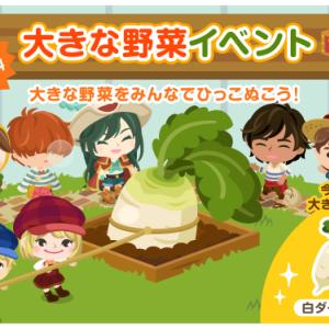 覚書 ピグライフ大きな野菜白ダイコン・ピグパズル・リンゴの森の白雪姫・ライフとかのメモ・覚書