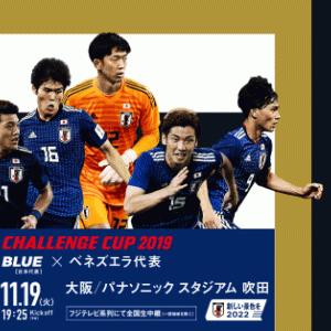 【 速報動画 】日本代表、開始8分で先制される・・・決めたのはベネズエラ代表ロンドン