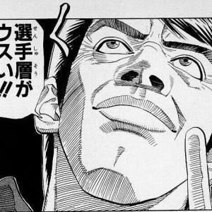 サッカー日本代表の不安要素… 名将の言葉置いておくでw