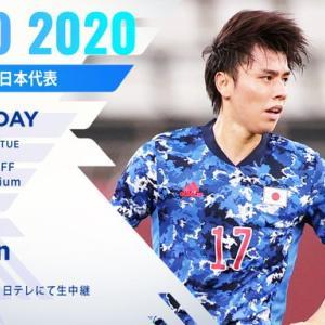 【東京五輪】今日でサッカーが終わってしまうかもしれない件…