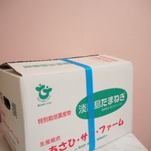 【おうちごはん】特別栽培・有機肥料使用 淡路島産たまねぎ 中生(なかて)☆