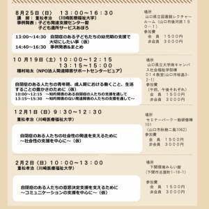 山口県のNPO法人あくしゅ様の研修会にお呼びいただきました。