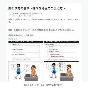 「ピュアサポートサークル」記事紹介