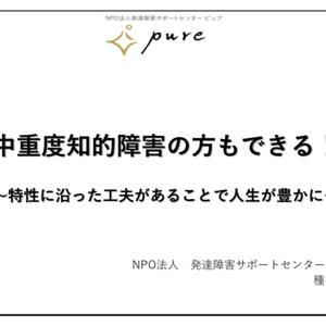 山口県下関市自立支援協議会様でオンラインでの研修をさせていただきました。