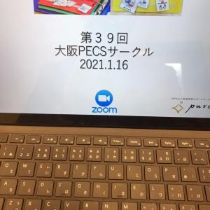 本日大阪PECSサークルが開催されます