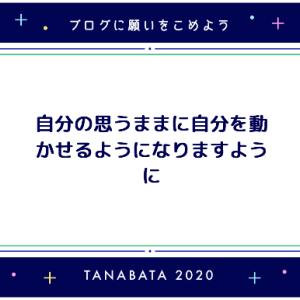 2020.7.4七夕のお願い事