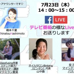 【7月23日(祝木)起業女性三人と元アナウンサーのクロストーク・フェイスブックライブ生配信】