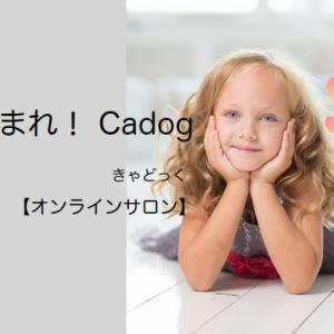 【集まれCadog(きゃどっく)!秘密のオンラインサロン!できましたっ!】