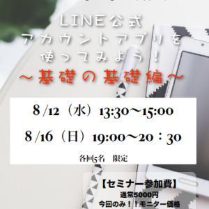 【LINE公式アカウント アプリを使ってみよう! 基礎の基礎編】 リクエスト開催(#^^#)