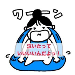 【泣いたっていいよ】第7回!読むだけでゆるゆると【心のブレーキを外しちゃおう!】