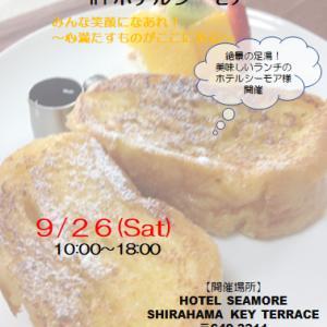 【9月26日(土)笑って笑ってPeek-a-Boo!inホテルシーモ・リアルイベント開催!】